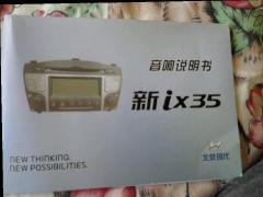 现代ix35CD音响出