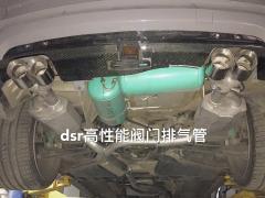 排气管 宝马x3改装香港dsr高性能阀门排气