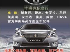 主营丰田 本田 日产覆盖件灯具及发动机底盘配件