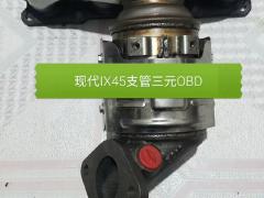 现代ix45三元催化支