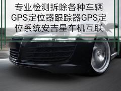 成都全国专业拆抵押车小贷车金融车GPS定位器跟踪