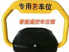 红桥区上门安装车位锁减速带地锁占位锁遥控车位锁安