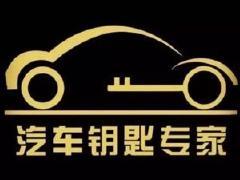 调里程表 汽车钥匙全丢 汽车钥匙匹配 汽车开