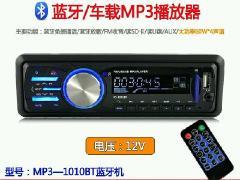 12V 24V车载MP3插卡机汽车MP3播放器蓝牙
