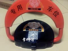 北京海淀区批发安装汽车地锁车位锁遥控地锁立柱自带