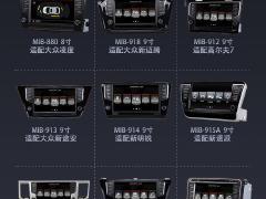 青岛大众原厂导航德众尚杰总代理大众17款迈腾嘉旅