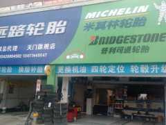 各品牌轮胎批发,零售.维修保养,电瓶,道路救援。