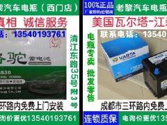 汽车电瓶 清江东路35号附3号免费更换上门服务
