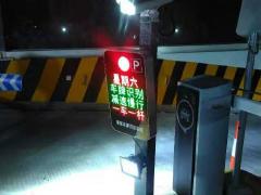 济南车牌识别蓝牙停车场系统起落杆护栏挡车器护角画