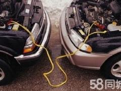 延吉市24小时汽车救援 电瓶对火 维修 轮胎更