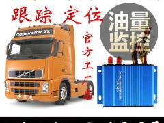 大货车GPS油耗监控,工程车GPS防偷油,防盗定