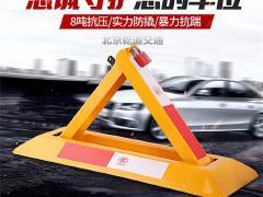全北京自带电源安装地锁车位锁80元含所有费