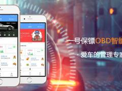 陕西渭南GPS厂家为车队俱乐部提供一号保镖蓝牙远