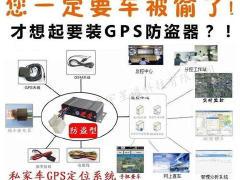 超长待机GPS 汽车GPS定位追踪器 免接线GPS