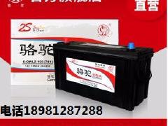 广元市汽车电池、汽车蓄电池、汽车电瓶上门安