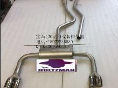 宝马420两门改装排气管,机械师排气管,杭州专