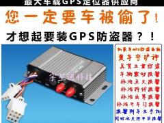 守护爱车-宇星通GPS定位器-免抵押GPS重庆安