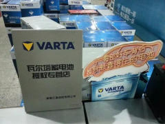 瓦尔塔蓄电池大连总代理 Q7车专用电瓶 免费安