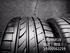 出售4条邓禄普235/45R18轮