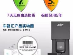 车联网传感器-广州亚美(车智汇)牌,让车与手机相连