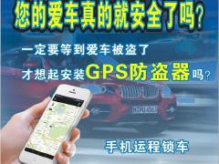 安装 汽车GPS批发,远程断电锁车GPS安