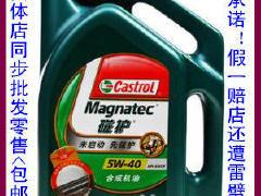 北京润滑油 嘉实多系列 一级经销商