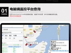 车载GPS卫星定位代理车辆管理 免平台费 免费安