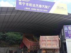 大车货车维修和配