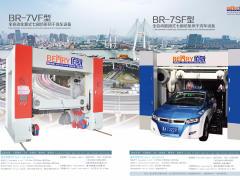 上海佰锐全自动洗车泡沫水蜡风干一体美容洗车机洗车