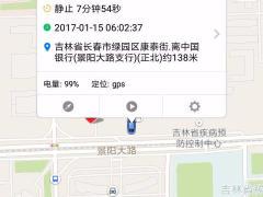 长春GPS定位专营店