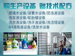 辽宁鞍山/洗化设备工艺/厂家提供技
