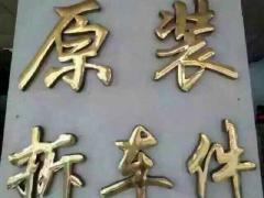广州陈田方向汽配经营原产拆车
